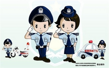 china virtual cops